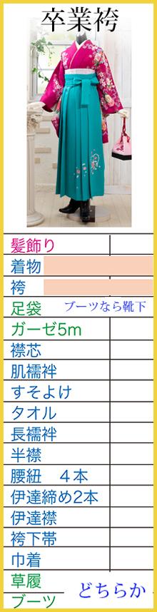 卒業袴小物リスト
