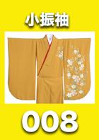 卒業用2尺袖着物
