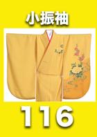 卒業衣装小振袖
