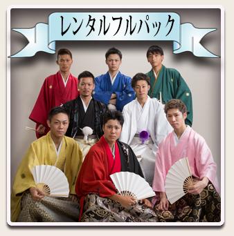 紋付袴レンタルフルパック