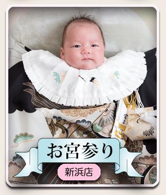お宮参り行徳新浜店