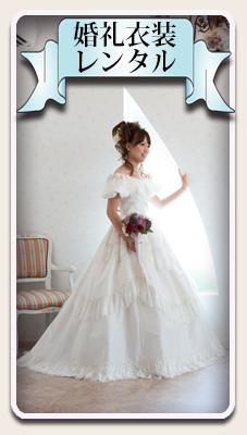 婚礼衣装レンタル