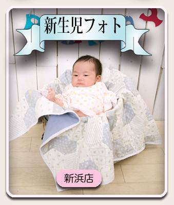 ニューボーンフォト 新生児写真 行徳新浜店