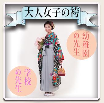 大人女子の袴