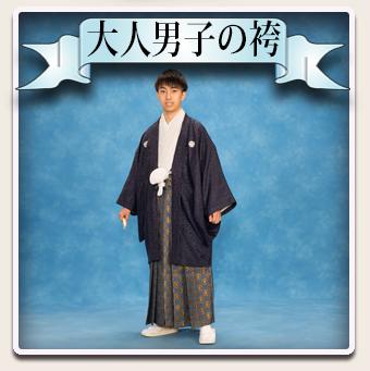 大人男子の袴