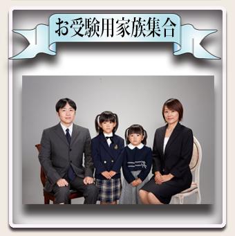 お受験用家族集合写真
