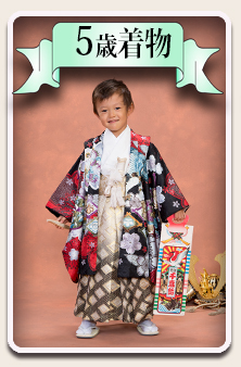 5歳着物カタログ