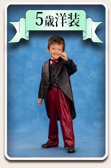 5歳洋装カタログ