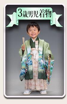 3歳男児着物カタログ
