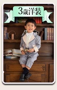 3歳男児洋装カタログ