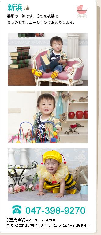 新浜店の赤ちゃん写真