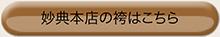 妙典本店の袴