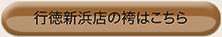 行徳新浜店の袴