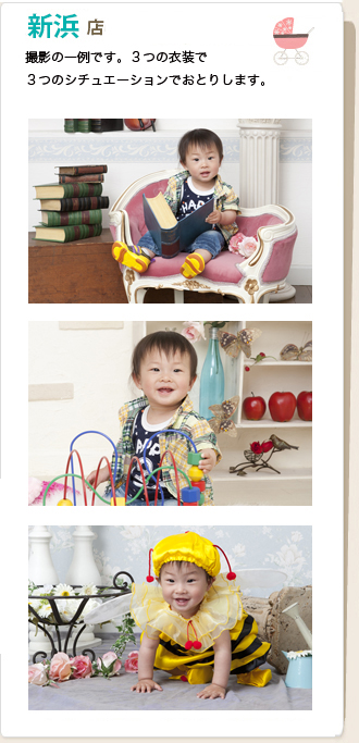 赤ちゃん撮影キャンペーン