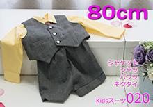 子供のレンタル衣装