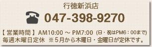 行徳新浜店